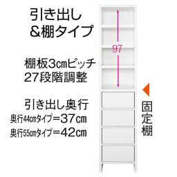 ウォークインクローゼット収納シリーズ 引き出し&棚タイプ 幅30cm・奥行44cm 内部の構造(単位:cm)