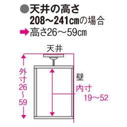引き戸間仕切りワードローブ 幅88cm用「オーダー上置き」 (単位:cm)