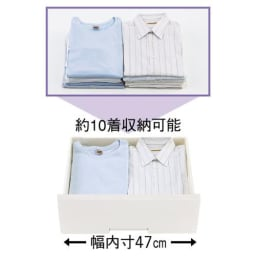 【ローチェスト】フィッツプラス 幅55cmタイプ 3段 たたんだ衣類が1段にこれだけ収納できます。 ※枚数表示はメンズシャツMサイズ(約幅22cm)での目安です