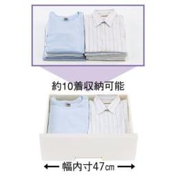 フィッツプラス 幅55cmタイプ 4段 たたんだ衣類が1段にこれだけ収納できます。 ※枚数表示はメンズシャツMサイズ(約幅22cm)での目安です