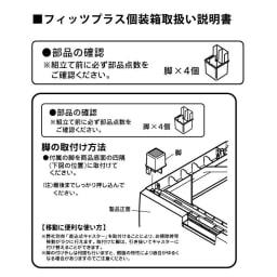 【ローチェスト】フィッツプラス 幅75cmタイプ 3段 【取扱説明書】