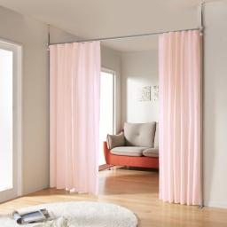 突っ張り&伸縮式目隠しカーテン レールタイプ コーディネート例(イ)ピンク