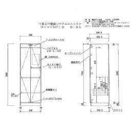 梁避け対応システムユニット 奥行54cmタイプ 上下ハンガー2段 【サイズ詳細図】