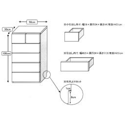 奥行30cm薄型ツヤツヤチェスト 幅50cm・5段 【サイズ詳細図】