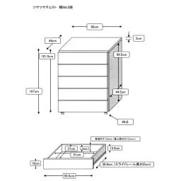 奥行46cmキャスター付きツヤツヤチェスト 幅60cm・5段 【サイズ詳細図】