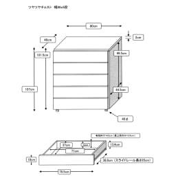 奥行46cmキャスター付きツヤツヤチェスト 幅80cm・5段 【サイズ詳細図】