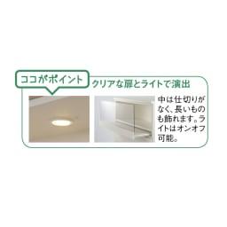 【推し活応援】LEDライト付きギャラリーチェスト 幅90cm
