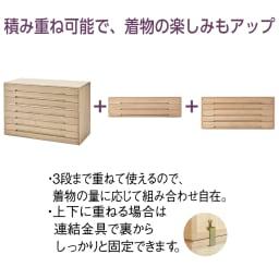 自分仕様に造れる 総桐ユニット箪笥 着物収納箪笥7段 シリーズ商品は3段まで積み重ね可能です。着物が増えても安心。