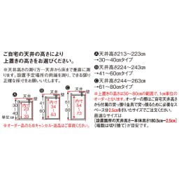 インテリアに合わせて8色&13タイプから選べるシューズボックス 上置き(右開き) 幅30cm高さ30~80cm 【オーダーPoint】