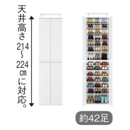 並べても使える 突っ張り式ユニットシューズボックス 天井高さ214~224cm用・幅60cm[紳士靴対応] (ウ)ホワイト 収納目安は約42足
