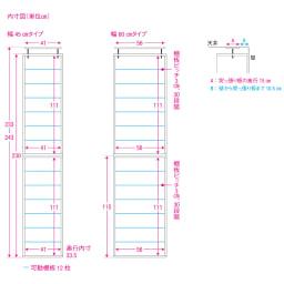 並べても使える 突っ張り式ユニットシューズボックス 天井高さ234~244cm用・幅45cm[紳士靴対応] ≪内寸図≫
