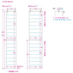 並べても使える 突っ張り式ユニットシューズボックス 天井高さ264~274cm用・幅45cm[紳士靴対応] ≪内寸図≫