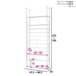 玄関の段差対応伸縮シューズラック 突っ張り式 11段