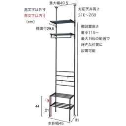 玄関のすき間を活用できる 突っ張りハンガーシューズラック 幅49.5cm 詳細図