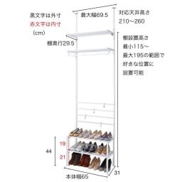 玄関のすき間を活用できる 突っ張りハンガーシューズラック 幅69.5cm 詳細図