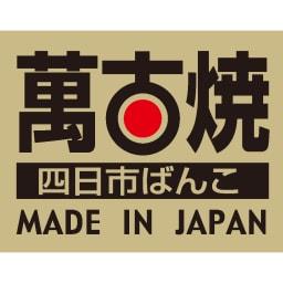 萬古焼 大黒ご飯鍋3合炊き 三重県四日市の伝統産業、萬古焼。