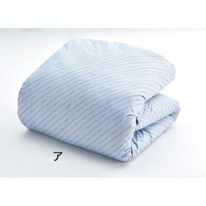 2段ベッド用 (綿生地のダニゼロック ふんわり掛け布団) 写真