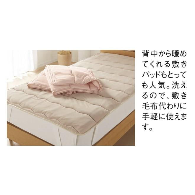 3M TM シンサレート TM 高機能中わた素材布団シリーズ 敷きパッド 上から(イ)ピンクアベージュ 底冷えしにくい清潔敷きパッド