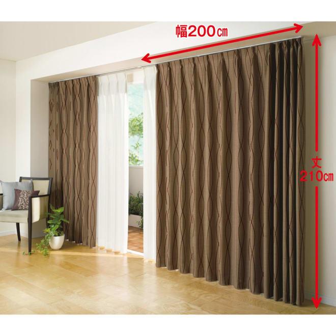 形状記憶加工多サイズ・防炎・1級遮光カーテン 200cm幅(1枚) 【広い窓にも】※写真は幅200cm×丈210cmタイプです。 (ソ)ウェーブブラウン