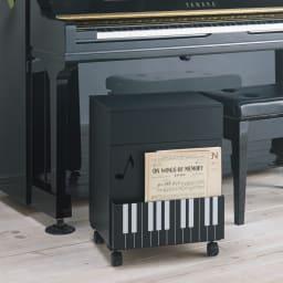 鍵盤柄 ピアノの下にぴったり楽譜キャビネット コーディネート例(ア)ブラック ピアノの上に置きっぱなしになりがちな楽譜や文房具の収納に。前扉のラックには練習中の楽譜の一時保管場所としてさっと差し込んで。扉の音符の型抜きがアクセントに。
