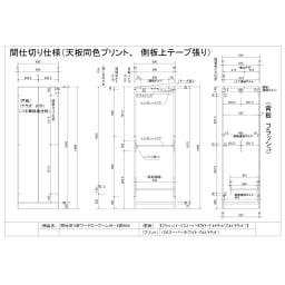 壁面間仕切りワードローブ ハンガーラック2段・幅60cm 詳細図