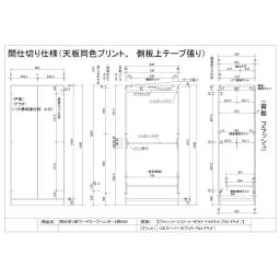壁面間仕切りワードローブ ハンガーラック2段・幅80cm 詳細図