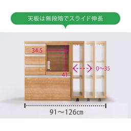簡単に幅調節可能!スライド伸長式カウンター幅91~126cm 家電タイプ 天板はキャスター付きで左右どちらにでもスライド移動が可能です。キャスターは2つともストッパー付きで、天板が動きにくく安心です。※天板は本体に35cm以上重ねてお使いください。※赤字は内寸(単位:cm)家電収納部奥行39cm