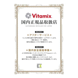 【10年保証付き】Vitamix/バイタミックス アセントA3500i 全自動タイプ 国内修理ができる安心の10年保証付き!!