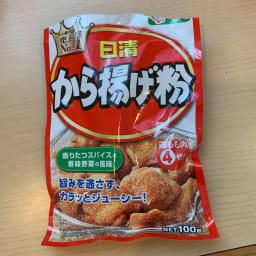 クイジナート エアフライオーブン トースター アイボリー限定カラー 単品 今回はこの唐揚げ粉を生の鶏肉にまぶして作りました。とっても美味しかったです。