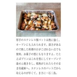 有元葉子のラバーゼ 角バットセット 角バット+角ざる+プレート 角バットでオーブン料理を作る