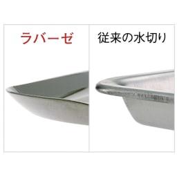 有元葉子のラバーゼ オールステンレス製水切りカゴセット 横置き スリム 汚れやすい巻き込みもナシ。 トレーのフチは巻き込みをなくした設計に。汚れが付きにくく、ヌルヌルも解消できてお手入れがラク。