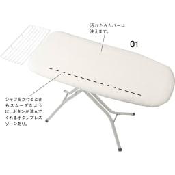 有元葉子さんもおすすめ シンプル麻混カバー付きアイロン台 カバーは汚れたら取り外して洗えます。まっ平らに見えて実はシャツを掛けるのに便利なボタンプレスゾーンもあります。