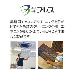 エアコン用除菌・消臭フィルター「ホワイトプラチナム」3枚セット