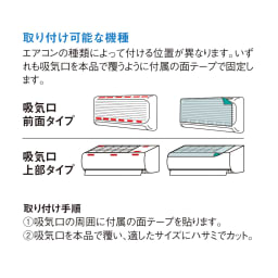 エアコン用除菌・消臭フィルター「ホワイトプラチナム」6枚セット