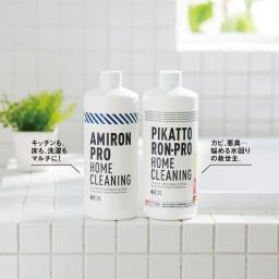 業務用 多目的洗剤「アミロンプロ」 2Lセット(1L×2本) ※お届けするには右のアミロンです(1リットル入りのボトル×2本の2リットルとなります)
