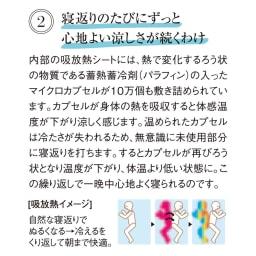 【2019年モデル】長く続く清涼感 麻混ナガークールシリーズ ふんわりニットタイプ ピローパッド 普通判(1枚) 自分好みの涼しさが長続き