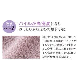 今治製タオルの寝具シリーズ タオルケット 染色 シングル