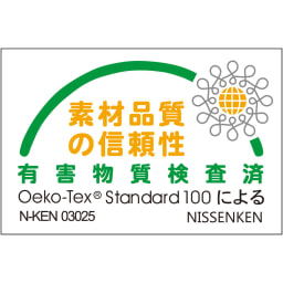 パシーマ(R) EXプラス無地タイプ ピローケース 素材の安全性が求められる国際規格「エコテックス」取得