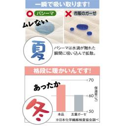 医療用の脱脂綿とガーゼを使ったパシーマ(R)EXシリーズ 先染めタイプ キルトケット 冬場は綿が持つ自然の発熱性と保温性で優しい暖かさを生み出します。/夏場は優れた吸湿発散性で不要な水分を吸い取ってサラサラをキープ。