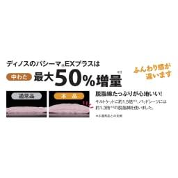 パシーマ(R)EXプラス パッドシーツ ファミリーサイズ メーカー通常品に比べ、中わた30%増量!※画像は3回洗濯後の状態です