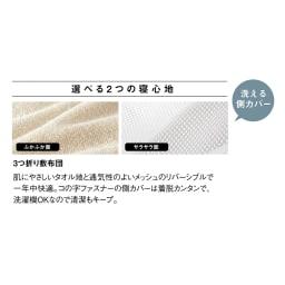 ブレスエアー(R) 敷布団 ネオ お得なひんやりセット 季節にあわせて使える快適なリバーシブル仕様。