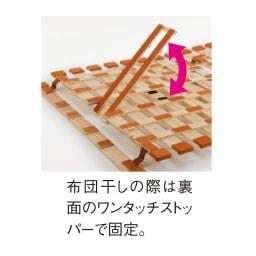 気になる湿気対策に薄型・軽量桐天然木すのこベッド 3つ折りタイプ 布団干しの際は裏面のワンタッチストッパーで固定。