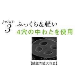 2重ガーゼ除湿パッド 中わたは繊維内に空洞を持つ特殊素材で軽く、大きなサイズの敷きパッドも扱いがラク。