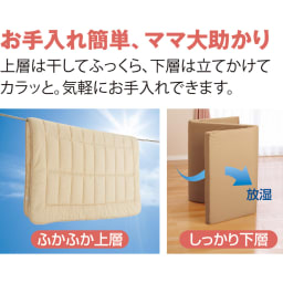 抗菌コンパクト&ワイド ファミリー布団 厚さ約9cm レギュラータイプ(上層パッド+下層マットセット) お手入れ簡単、ママ大助かり 上層は干してふっくら、下層は立てかけてカラッと。気軽にお手入れできます。 ふかふか上層 しっかり下層