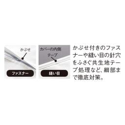 ミクロガード(R)防ダニ用寝具プロテクター 掛け布団用 シングル
