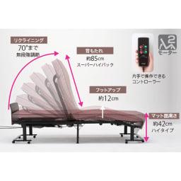 継ぎ目のないマットレスの折りたたみ電動リクライニングベッド ブレスエアー入り カバー付き 背部70度・脚部12度まで別々に無段階で調節できます。