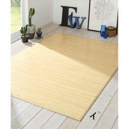 竹ラグシリーズ ラグ (イ)ナチュラル ※写真は約140×200サイズです。
