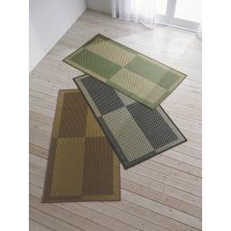 紋織い草ラグ「まどか」(裏なし/裏付き/ふっくらタイプ) 左から(ア)ブラウン系(ウ)ブルー系(イ)グリーン系 ※写真は約95×190cmタイプです。