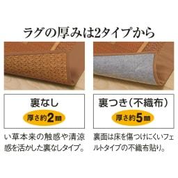 紋織りい草ラグ裏付き・太ベリ〈ランクス〉 裏なしタイプと裏付きタイプの2種類かあります