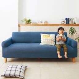 スペイン製 はっ水機能付き フィットソファーカバー〈サマンサ〉 アーム付きソファタイプ (エ)ブルー系 ※写真は2.5~3人掛用です。